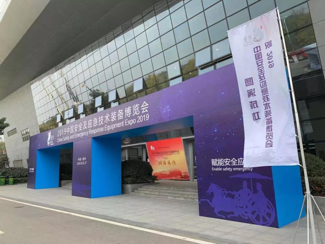 成龙服饰参加2019中国安全及应急技术装备博览会