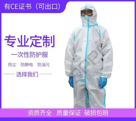 一次性连体连帽防尘防护服防水全身隔离衣防感染防护衣